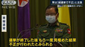 2021 Myanmar coup Japan